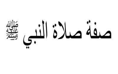 [Resensi Buku] Sifat Sholat Nabi